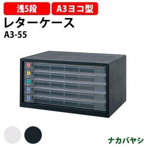 レターケース浅型5段 A3-55 gadget