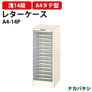 レターケース フロアケース A4-14P A4 浅型14段 W27.8×D34.1×H70cm 書類 整理 棚 収納 ナカバヤシ gadget
