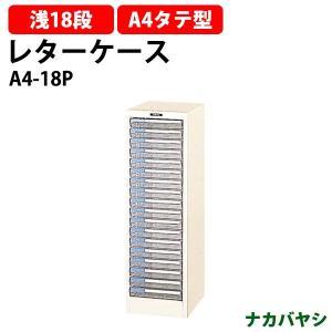 レターケース フロアケース A4-18P A4 浅型18段 W27.8×D34.1×H88cm 書類 整理 棚 収納 ナカバヤシ gadget