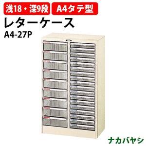 レターケース フロアケース A4-27P A4 浅型18段 深型9段 W53.7×D34.1×H88cm 書類 整理 棚 収納 ナカバヤシ gadget