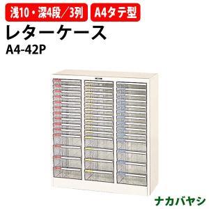 レターケース フロアケース A4-42P A4 浅型10段 深型4段×3 W79.6×D34.1×H88cm 書類 整理 棚 収納 ナカバヤシ gadget