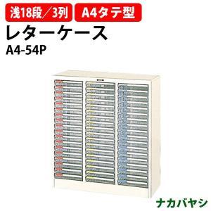 レターケース フロアケース A4-54P A4 浅型18段×3 W79.6×D34.1×H88cm 書類 整理 棚 収納 ナカバヤシ gadget