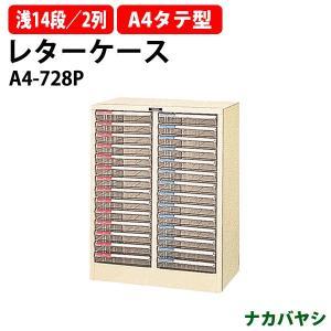 レターケース フロアケース A4-728P A4 浅型14段×2 W53.7×D34.1×H70cm 書類 整理 棚 収納 ナカバヤシ gadget