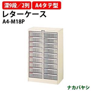 レターケース フロアケース A4-M18P A4 深型9段×2 W53.7×D34.1×H88cm 書類 整理 棚 収納 ナカバヤシ gadget