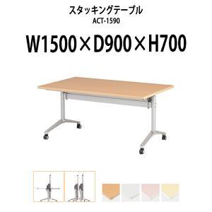折りたたみ会議テーブル 両側に座れる 天板跳ね上げ式 ACT-1590 W1500xD900xH700mm キャスター付 スタッキング機能付 会議用テーブル ミーティングテーブル|gadget