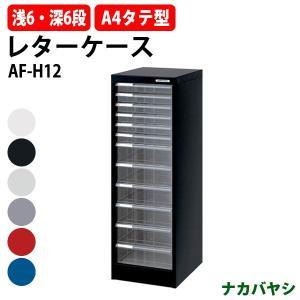 レターケース フロアケース AF-H12 A4 浅型6段 深型6段 W27.7×D33.6×H88cm 書類 整理 棚 収納 アバンテV2 ナカバヤシ gadget