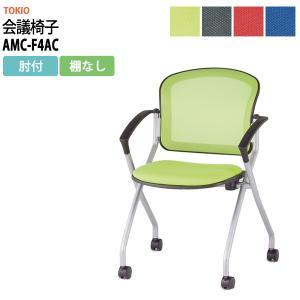 ミーティングチェア AMC-F4AC W590xD602xH850mm 平行スタッキング機能付 肘付タイプ 会議椅子 会議室 打ち合わせ gadget