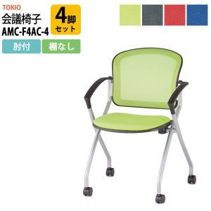 ミーティングチェア AMC-F4AC-4 4脚セット W590xD602xH850mm 平行スタッキング機能付 肘付タイプ 会議椅子 会議室 打ち合わせ gadget