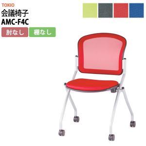 ミーティングチェア AMC-F4C W578xD602xH850mm 平行スタッキング機能付 肘なしタイプ 会議椅子 会議室 打ち合わせ gadget