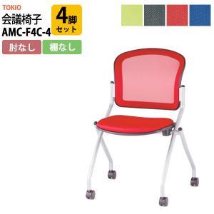 ミーティングチェア AMC-F4C-4 4脚セット W578xD602xH850mm 平行スタッキング機能付 肘なしタイプ 会議椅子 会議室 打ち合わせ gadget