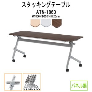折りたたみ会議テーブル 天板跳ね上げ式 ATNシリーズ パネル無タイプ  移動が楽にできるキャスター...