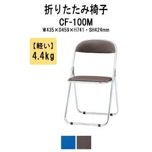折りたたみチェア CF-100M W435xD459xH741mm スチール脚メッキタイプ【送料無料(北海道 沖縄 離島を除く)】 パイプ椅子 gadget
