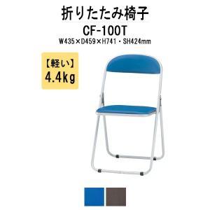折りたたみチェア CF-100T W435xD459xH741mm スチール脚塗装タイプ【送料無料(北海道 沖縄 離島を除く)】パイプ椅子 gadget