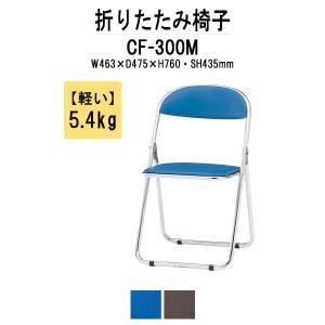 折りたたみチェア CF-300M W463xD475xH760mm スチール脚メッキタイプ 【送料無料(北海道 沖縄 離島を除く)】パイプ椅子 gadget