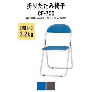 折りたたみチェア CF-700 W463xD475xH760mm アルミ脚タイプ 【送料無料(北海道 沖縄 離島を除く)】 パイプ椅子 gadget