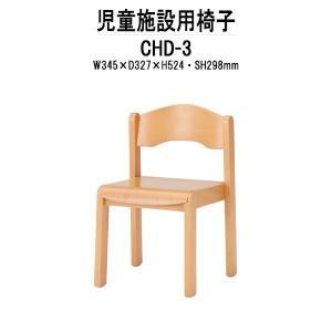 児童施設用椅子 CHD-3 W645xD327xH524mm 送料無料(北海道 沖縄 離島を除く) キッズチェア 保育園 幼稚園 子供用 gadget