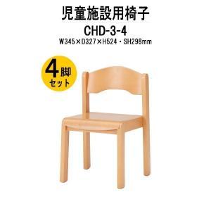 木の子供用椅子 チャイルドチェア CHD-3-4 4脚セット  送料無料(北海道 沖縄 離島を除く) gadget