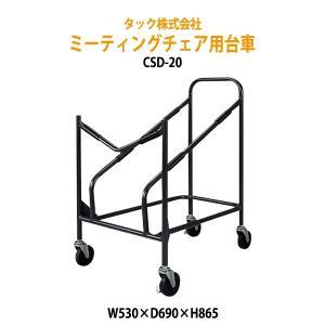 ミーティングチェア用台車 CSD-20 W53×D69×H86.5cm 送料無料(北海道・沖縄・離島は除く) gadget