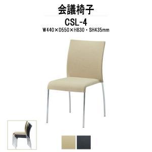 ミーティングチェア CSL-4 W440×D550×H830mm 布張 スタッキング機能付 送料無料(北海道 沖縄 離島を除く) 店舗用椅子 スタッキングチェア 休憩所 gadget