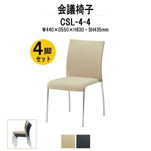 ミーティングチェア CSL-4-4 4脚セット W440×D550×H830mm 布張 スタッキング機能付 送料無料(北海道 沖縄 離島を除く) 店舗用椅子 スタッキングチェア 休憩所 gadget