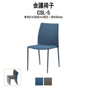 ミーティングチェア CSL-5 W450×D560×H825mm 布張 スタッキング機能付 送料無料(北海道 沖縄 離島を除く) 店舗用椅子 スタッキングチェア 休憩所 gadget