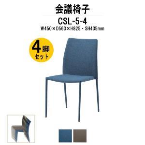 ミーティングチェア CSL-5-4 4脚セット W450×D560×H825mm 布張 スタッキング機能付 送料無料(北海道 沖縄 離島を除く) 店舗用椅子 スタッキングチェア 休憩所 gadget