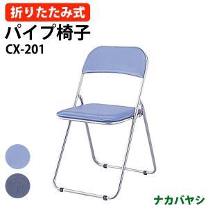 ナカバヤシ 折りたたみチェア CX-201 送料無料(北海道 沖縄 離島を除く) 折りたたみ椅子 パイプイス gadget
