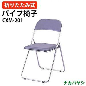 ナカバヤシ 折りたたみチェア CXM-201 送料無料(北海道 沖縄 離島を除く) 折りたたみ椅子 パイプイス gadget