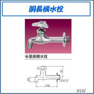 胴長横水栓蛇口 D13J 送料無料(北海道 沖縄 離島を除く)|gadget