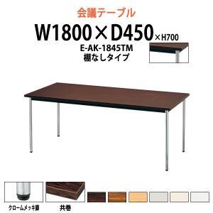 会議テーブル E-AKシリーズ  サイズ:W1800×D450×H700mm   ●天板/表面材:メ...