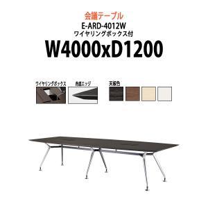 会議用テーブル E-ARD-4012W W4000xD1200xH720mm 配線ボックス付  会議テーブル ミーティングテーブル 長机 おしゃれ 会議室 高級|gadget