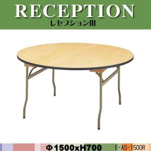 レセプションテーブル E-AS-1500R 1500φ×H700mm 送料無料(北海道 沖縄 離島を除く) 宴会用テーブル 結婚式用テーブル 02P03Dec16|gadget