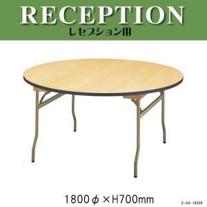 レセプションテーブル E-AS-1800R 1800φ×H700mm 送料無料(北海道 沖縄 離島を除く) 宴会用テーブル 結婚式用テーブル 02P03Dec16|gadget