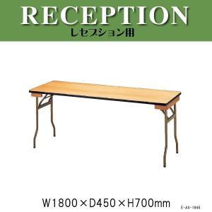 レセプションテーブル E-AS-1845 W1800×D450×H700mm 送料無料(北海道 沖縄 離島を除く) 宴会用テーブル 結婚式用テーブル 02P03Dec16|gadget