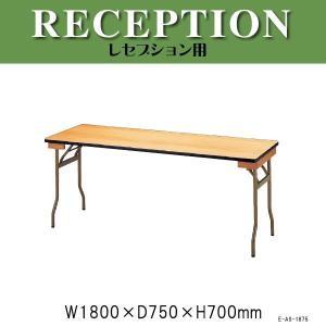 レセプションテーブル E-AS-1875 W1800×D750×H700mm 送料無料(北海道 沖縄 離島を除く) 宴会用テーブル 結婚式用テーブル 02P03Dec16|gadget