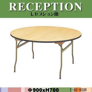レセプションテーブル E-AS-900R 900φ×H700mm 送料無料(北海道 沖縄 離島を除く) 宴会用テーブル 結婚式用テーブル 02P03Dec16|gadget