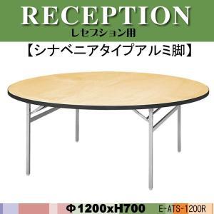 レセプションテーブル E-ATS-1200R 1200φ×H700mm  送料無料(北海道 沖縄 離島を除く) 宴会用テーブル 結婚式用テーブル|gadget