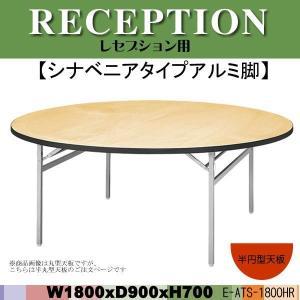 レセプションテーブル 半円型天板 E-ATS-1800HR W1800×D900×H700mm  送料無料(北海道 沖縄 離島を除く)|gadget