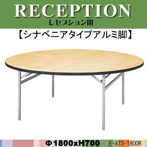 レセプションテーブル E-ATS-1800R 1800φ×H700mm  送料無料(北海道 沖縄 離島を除く) 宴会用テーブル 結婚式用テーブル|gadget