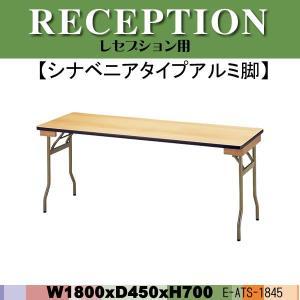 レセプションテーブル E-ATS-1845 W1800×D450×H700mm  送料無料(北海道 沖縄 離島を除く) 宴会用テーブル 結婚式用テーブル|gadget