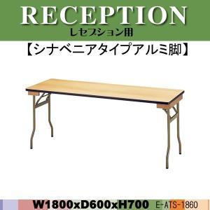 レセプションテーブル E-ATS-1860 W1800×D600×H700mm  送料無料(北海道 沖縄 離島を除く) 宴会用テーブル 結婚式用テーブル|gadget