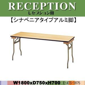 レセプションテーブル E-ATS-1875 W1800×D750×H700mm  送料無料(北海道 沖縄 離島を除く) 宴会用テーブル 結婚式用テーブル|gadget