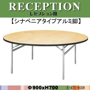 レセプションテーブル E-ATS-900R 900φ×H700mm  送料無料(北海道 沖縄 離島を除く) 宴会用テーブル 結婚式用テーブル|gadget