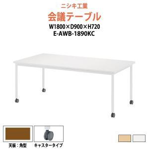 ミーティングテーブル E−AWBシリーズ   サイズ:W1800×D900×H720mm  ●天板/...