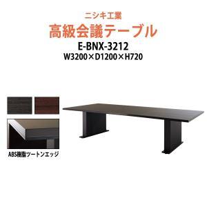 会議テーブル会議用テーブル ミーティングテーブル E-BNX-3212  サイズ:W3200×D12...