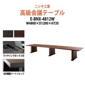 会議テーブル会議用テーブル ミーティングテーブル E-BNX-4812W  サイズ:W4800×D1...