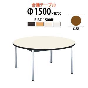 会議テーブル E−BZシリーズ   サイズ:1500φ×H700mm   ●天板/表面材:メラミン化...