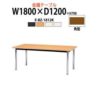 会議テーブル E-BZ-1812K W1800xD1200xH700mm 会議用テーブル おしゃれ ...