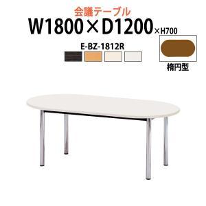 会議テーブル E-BZ-1812R W1800xD1200xH700mm 会議用テーブル おしゃれ ...
