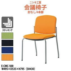 ミーティングチェア E-CMC-500 W495×D535×H795mm 会議椅子 会議用イス 会議用いす gadget
